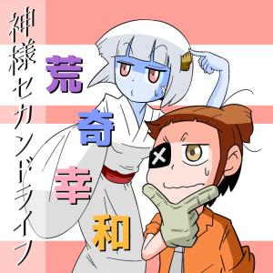 26話「一霊四魂」