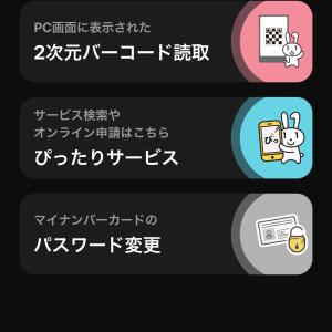 「岐阜市、5月11日オンライン申請開始!」1人10万円の特別定額給付金、さっそくスマホから申請してみた!