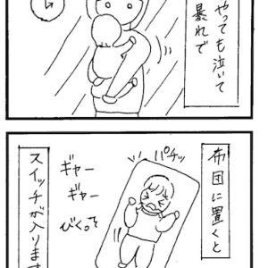 スイッチだらけ(長女0歳の時)