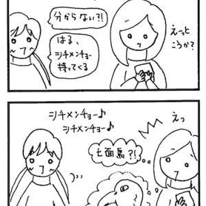 七面鳥*子どもと折り紙をしていたときのお話(長女4歳10ヶ月の時)