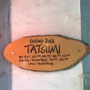 【ドイツ】コンスタンツの寿司屋、達美に行ってみた。