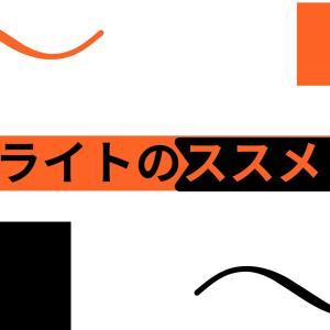 ブログのリライトの重要性【34位→7位→4位】