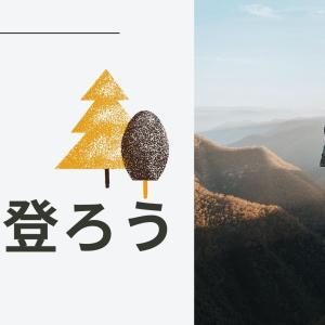 登山初心者が気づいた3つのこと【10個のメリットも】成功者は山に登る