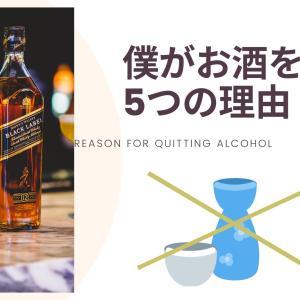 お酒やめたい方必見!【僕がお酒をやめた5つの理由】アルコールがもたらす