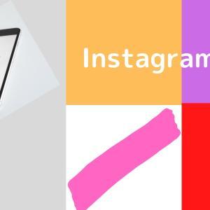 Instagram運用【2020年最新版】SNSマーケティング