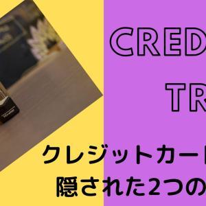 クレジットカードの2つの罠【リボ払いに隠された秘密】