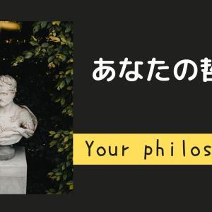 自分の哲学を持つべき3つの理由【アナタにとって哲学とは】