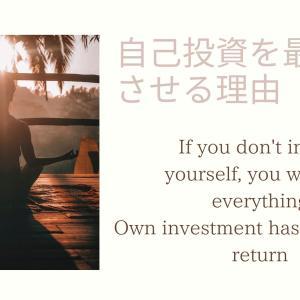 自己投資を最優先させる理由【失敗しないため】