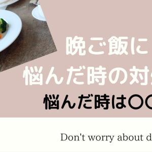 晩御飯が思いつかない時の対象法【人は1日9000回決断している】