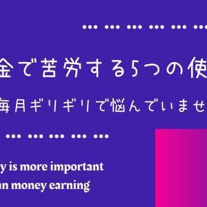 お金で苦労する5つの使い方【毎月ギリギリで悩んでいませんか?】