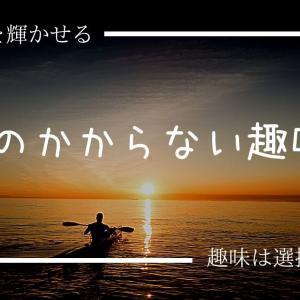 超オススメ!お金のかからない趣味7選【メリットしかない事実!】