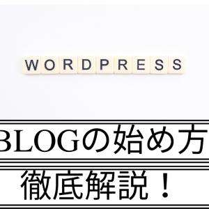 ワードプレスでのBLOGの始め方【2020年最新版!徹底解説!】