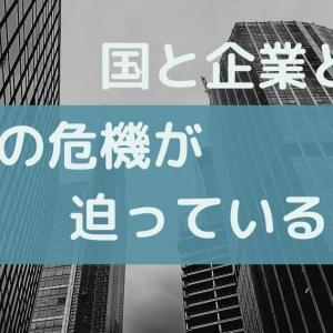 日本が危ない3つの理由【危機感を持ちしっかり対策!】