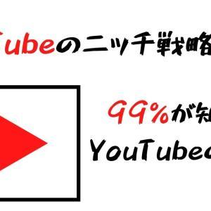 YouTubeの3つのニッチ戦略【99%が勘違いしてるYouTubeのメリット】