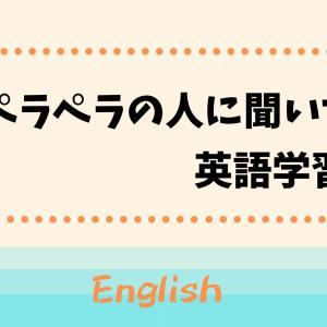英語ペラペラな人に聞いた英語学習法!【1日1単語でOK!】