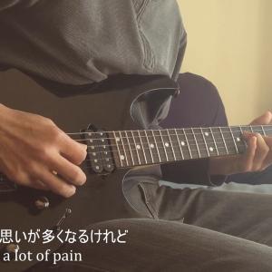 中島みゆき - Maybe - ギターアレンジ