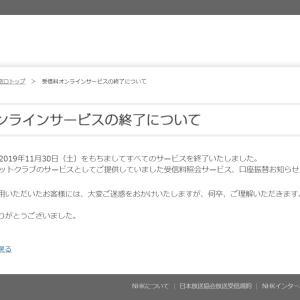 受信料オンラインサービスの終了(NHK)