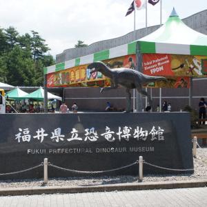 福井県立恐竜博物館 ~ 世界三大恐竜博物館 前編 ~