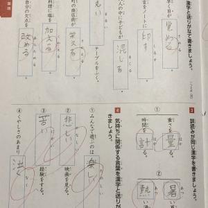 【夏休みのドリル】1~4年で習った漢字