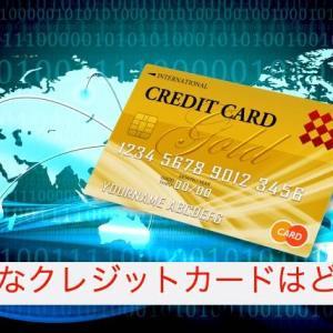 お得なクレジットカードはどれだ?女性に人気のあるクレジットカードを集めてみました。