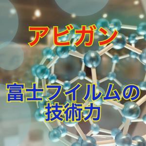 アビガンから見えてくる「富士フイルム」の技術力