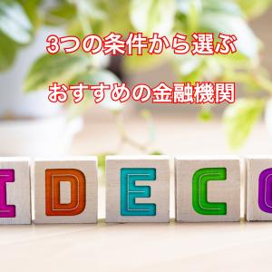 iDeCo(イデコ)を金融機関・手数料・商品・サービスから選んでみました