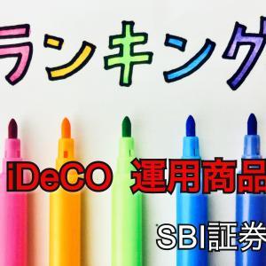 iDeCo 運用商品 ランキング発表!SBI 証券