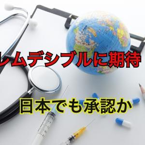 コロナ治療薬「レムデシビル」に期待