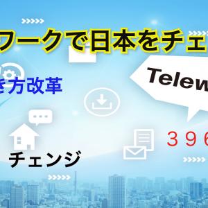 テレワークで日本をチェンジ!