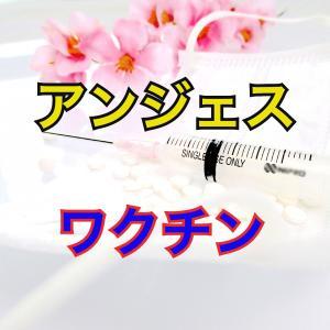 アンジェスに期待されるワクチンの開発