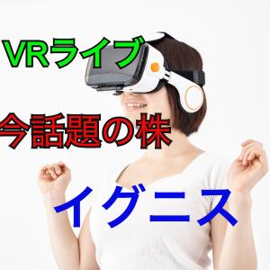 イグニス「初音ミク」VRライブと婚活で株価上昇か