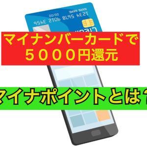 マイナンバーカードで最大5000円還元の「マイナポイント」とは