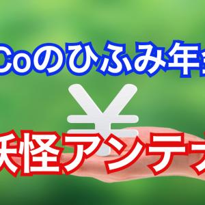 iDeCoの商品「ひふみ年金」のトータルリターン40%超  その背景に「妖怪アンテナが立った」藤野氏の直感