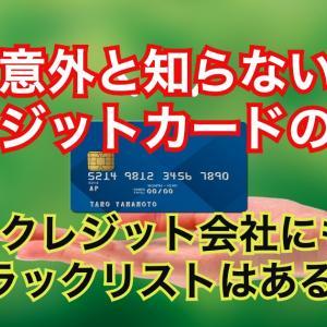 意外と知らないクレジットカードの基本 クレジット会社にもブラックリストはあるの?