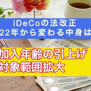 2020年 iDeCo(イデコ)の改正を確認してください