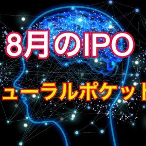8月のIPOはAIで未来の技術を形にする ニューラルポケット