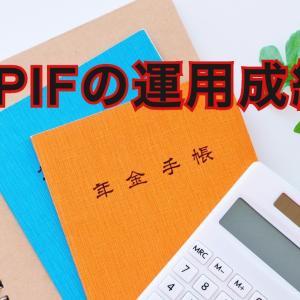 GPIFの年金積立金の運用は私達のお手本になります
