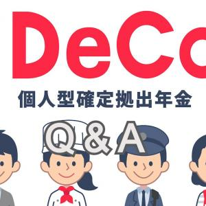iDeCoの疑問・質問をまとめてみました。