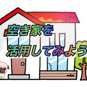 10月1日は「土地の日」です。「空き家」の活用法