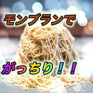 京都で行列のカフェは「モンブラン」でがっちり!!