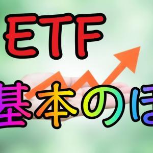 ETF「基本のほ」を解説します。