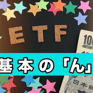 ETF 基本の「ん」を解説します。