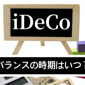 iDeCoのリバランスの時期は