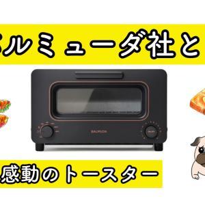 「感動のトースター」を生み出したバルミューダ社とは