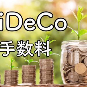 iDeCoの手数料を検証してみました。