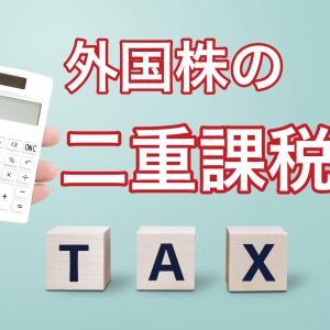 海外に投資するとかかる「二重課税」知ってましたか