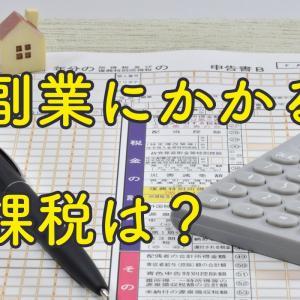 「副業で稼いだ所得」にかかる税金について解説します。