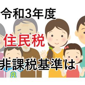 令和3年度の住民税