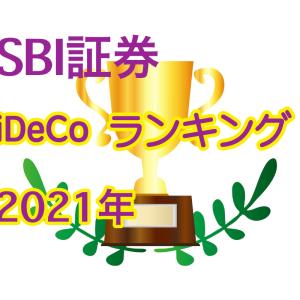 iDeCoランキング2021年 SBI証券