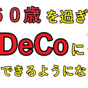 60歳を過ぎてもiDeCoに加入できるようになります。